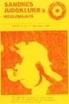 Sonomama - 4 - 1986- forside